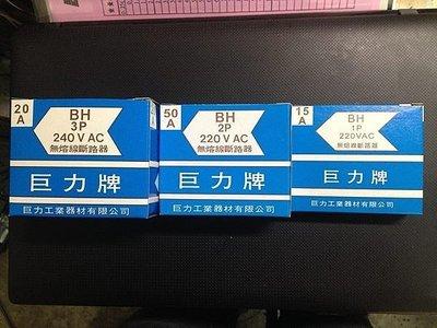 《小謝電料》自取 巨力 無熔絲 無熔線 開關 BH 1P 另 15A 20A 30A 40A 50A 75A 2P 3P