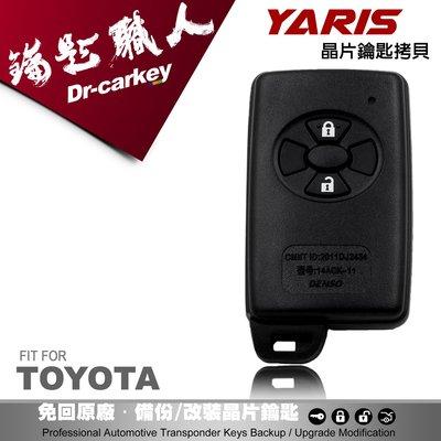 【汽車鑰匙職人】TOYOTA YARIS 2代 2.5代 豐田 汽車 原廠遙控 智慧感應式晶片 鑰匙 新增 複製