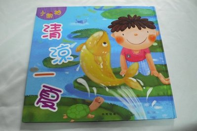 【彩虹小館P4】童書~小領袖 清涼一下_美樂蒂文教