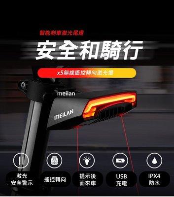meilan X5 無線遙控方向燈 激光自行車尾燈 單車方向燈 後燈 自行車尾燈 USB充電尾燈 方向燈