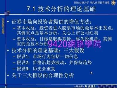 【9420-1914】證券投資與管理  教學影片 -( 48 講, 西安交通大學 ),  268 元!