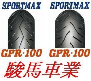 駿馬車業DUNLOP GPR100 1...