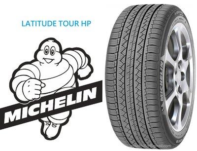 【車輪屋】米其林 LATITUDE TOUR HP 235/65-18 110V 私訊保證最低價 四輪送定位