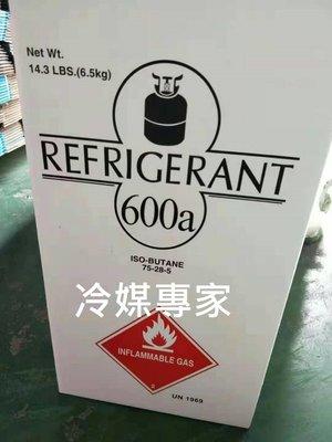冷媒專家-R600a 原裝桶 14.3磅 (6.5KG) 市區一律免運費