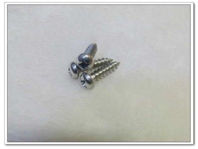 【螺絲專賣】(10隻)光陽 GP125 後燈罩不鏽鋼螺絲 丸頭十字鐵板牙