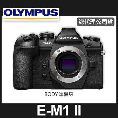 【聖佳】OLYMPUS E-M1 II 公司貨 單機身 加碼送原電到 8/31止 套組$38500送64G
