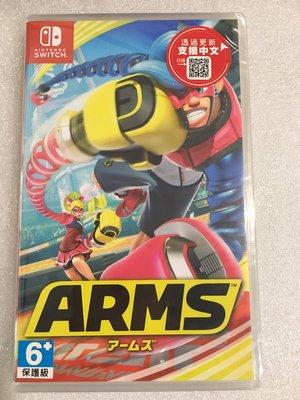 毛毛的窩 NS 神臂鬥士 ARMS (中文公司貨)~保證全新未拆