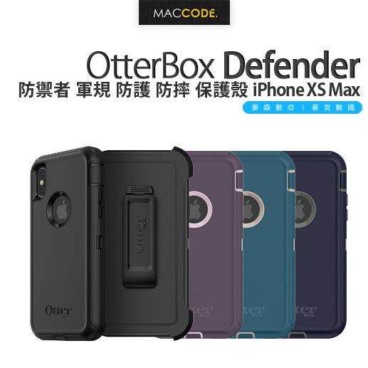 OtterBox Defender iPhone Xs Max 6.5吋 防禦者 軍規 防摔 保護殼 附背夾 現貨 含稅