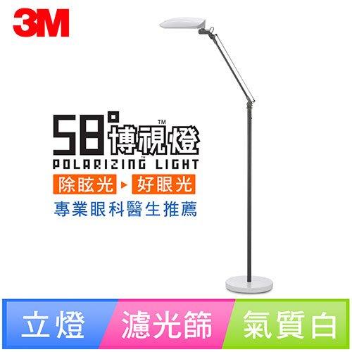 【全新含稅】3M 58度博視燈立燈-氣質白(DL6600) 檯燈 落地燈 雙臂燈