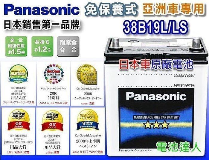 【電池達人】日本松下 國際牌電池 38B19LS 汽車電瓶 VIOS 新YARIS 電動捲線器 小型發電機 農機 割草機