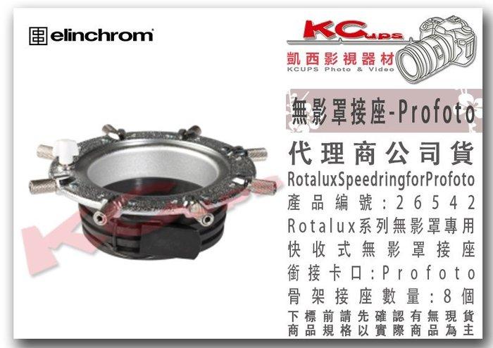 凱西影視器材 Elinchrom 愛玲瓏 原廠 26542 Rotalux 無影罩 接座 Profoto 保富圖 卡口