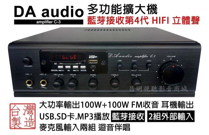 【昌明視聽】 DA AUDIO C3 C-3 第4代藍芽接收 FM收音 支援 USB SD卡 MP3播放 麥克風混音