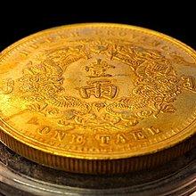 【 金王記拍寶網 】T1994  光緒三十年湖北省造大清銀幣 雙龍壹兩 金幣一枚 罕見稀少~