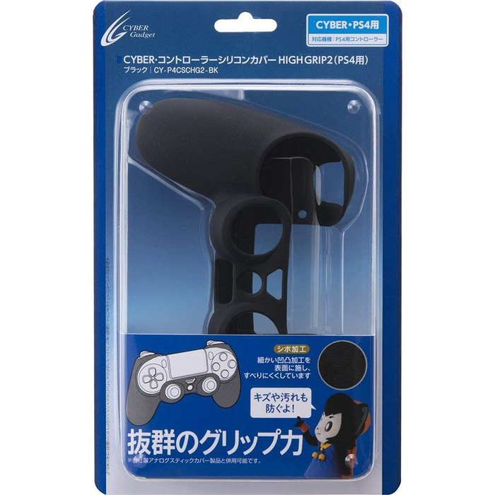 PS4日本CYBER 新版 HIGH GRIP 2 DS4 手把控制器防塵果凍套 防滑 矽膠套保護套 黑色款【板橋魔力】