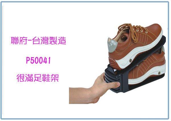 『 峻 呈 』(全台滿千免運 不含偏遠 可議價) 聯府 P50041 很滿足鞋架 鞋櫃 鞋子收納  鞋類收納