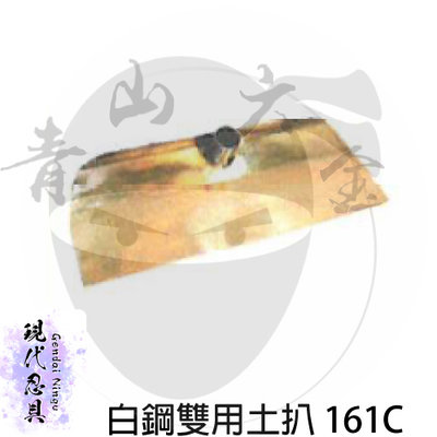 『青山六金』附發票 『現代忍具』 白鋼 雙用土扒 161C R管4尺半 水泥扒 土水扒 土扒 水耙 石扒 砂扒 手工具