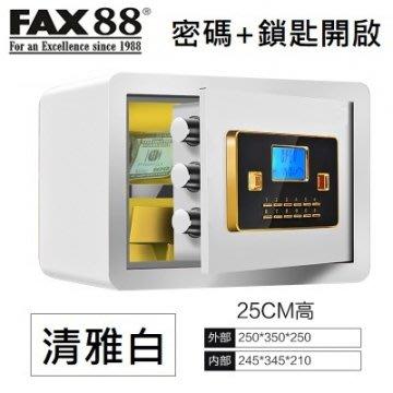 FAX88 專業夾萬 典雅系列 清雅白 #114365