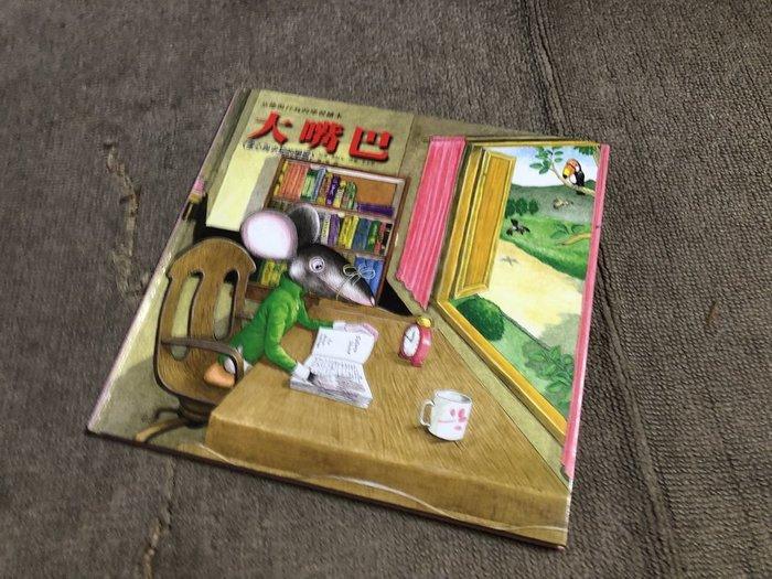 達人古物商《兒童書籍、繪本》品德與行為的學習繪本 虛心與求知的學習 大嘴巴【風車】