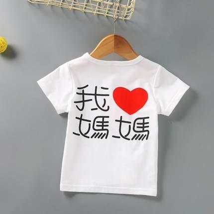 [C.M.平價精品館]130現貨出清特價/男女童適穿可愛寶寶我愛媽媽純棉白色短袖T恤
