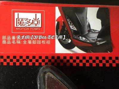 LFM【X Pro TEAM】魔多堂 勁戰四代 防滑踏板組 勁戰4代 止滑踏板 金屬 腳踏板
