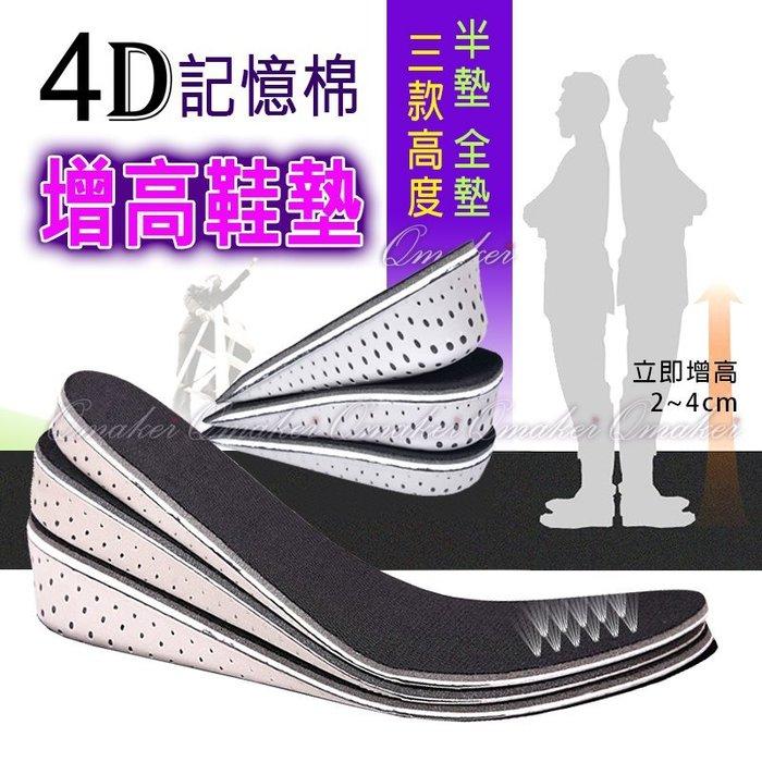 Qmaker 男女增高鞋墊 2.3/3.3/4.3cm 全墊 慢回彈 記憶棉 增高氣墊 減震運動增高墊
