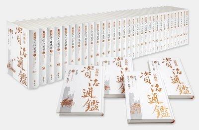 *小貝比的家*遠流~柏楊版資治通鑑/25週年紀念版(精裝,全套36冊)