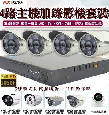 雲蓁小屋【4路1080N主機+監視器套裝】主機 監視器 錄影機 IP數位 攝影機 錄像機 攝像頭