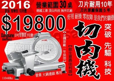 【德國象神】切肉機 全自動切肉機 溫體切肉機 超人牌切肉 半自動切肉機 手動切肉機 電動切肉機 切肉機70 二手切肉機