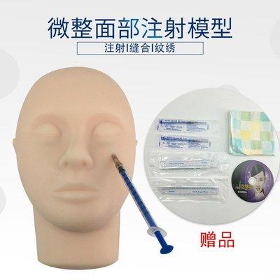 軟體硅膠頭模 微整形線雕臉部神經血管 仿真面部美容注射縫合模型M.OI  余小川の店