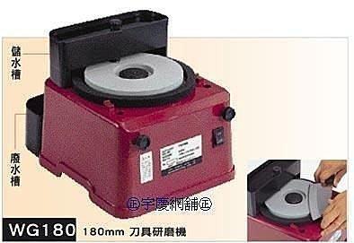 ㊣宇慶S舖㊣ 力山 REXON WG180 / WG-180 刀具研磨機/ 磨刀機/砂輪機