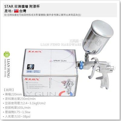 【工具屋】*含稅* STAR S-710N-31G 噴嘴1.5mm 6孔 星牌噴槍 附漆杯 輕量高霧化 重力式 汽車烤漆