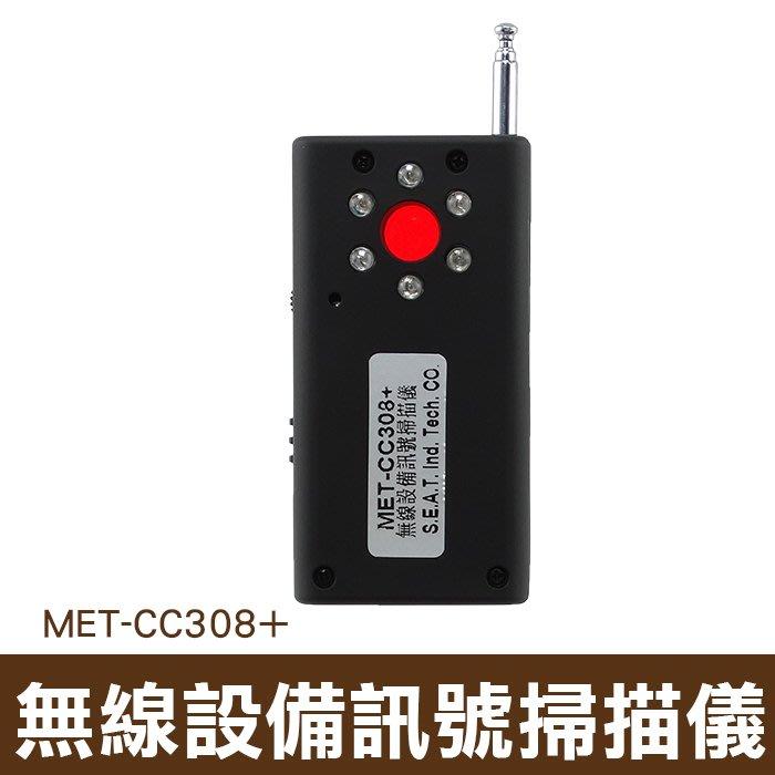 防竊聽監聽 手機探測儀 防偷拍信號監控定位 無線掃瞄設備 GPS檢測器 MET-CC308+