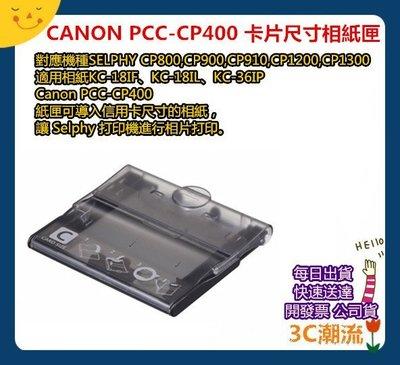 現貨【3C潮流台北】Canon PCC-CP400 2x3紙匣 PCC CP400 PCCCP400 3X2紙匣 公司貨