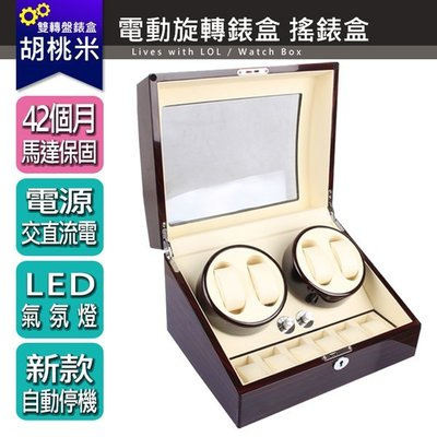 ∮樂優生活∮錶盒 機械錶盒 上鍊盒 胡桃米 10隻入 LED燈 搖錶器 動力儲存盒 自動上鍊盒 靜音馬達 手錶盒 加大