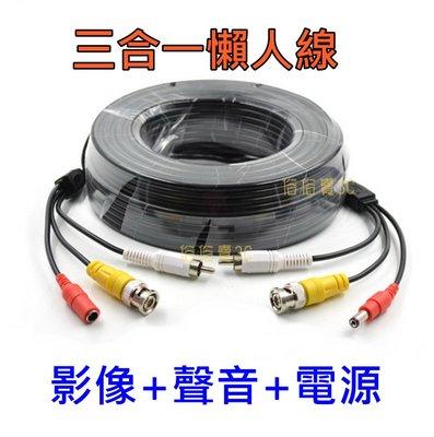 【俗俗賣3C】三合一 懶人線 30米 影像+電源+聲音 BNC+DC+AV 另售 5米 10米 15米 20米