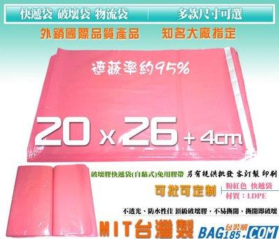 包裝購 >快遞袋 破壞袋100張/1包【PK069 粉紅色 寬20 X 長26 +4cm 厚0.05膠寬15mm】