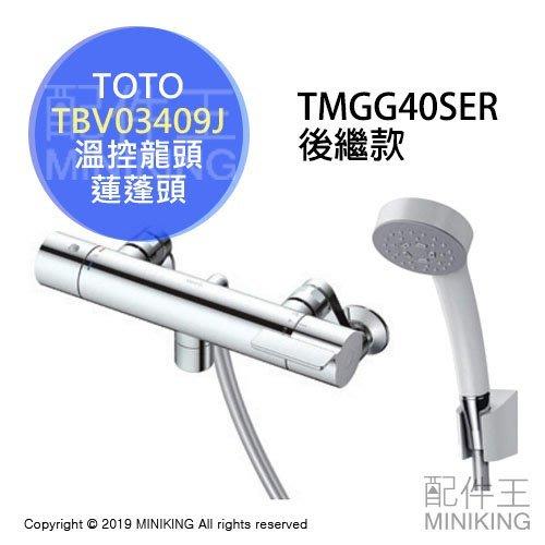 日本代購 空運 2019新款 TOTO TBV03409J 溫控 浴室 水龍頭 蓮蓬頭 TMGG40SER後繼款