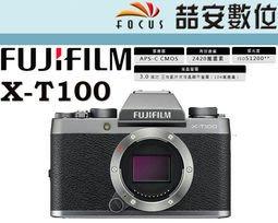《喆安數位》富士 FUJIFILM XT100 X-T100 單機身 4k 觸控螢幕 公司貨 # 1