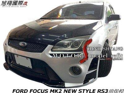 FORD FOCUS MK2 NEW STYLE RS3前保桿空力套件05-10