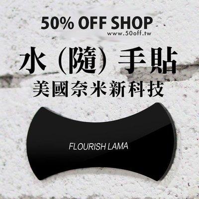 50%OFF SHOP納米無痕隨手‧魔...