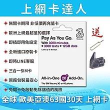 免開卡 30天 英國 three 12GB 歐洲 12GB 上網卡 全球 43國 3G 4G sim卡 網卡 法國 德國