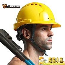 夏季工地安全帽建築工程防砸帽子施工領導安全頭盔遮陽透氣可印字【陽陽木屋】