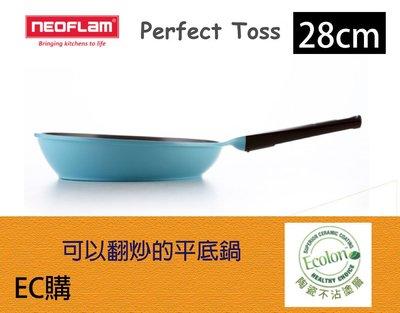【EC購】【韓國NEOFLAM】Perfect Toss系列- 28cm陶瓷不沾翻炒平底鍋-藍色