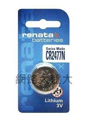 #網路大盤大# 公司貨 renata 瑞士製 CR2477N  3V 水銀電池 鈕扣電池 手錶 遙控器 ~新莊自取~