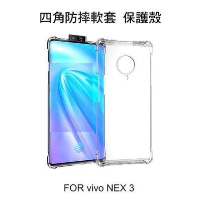 --庫米--vivo NEX 3 全包防摔套 四角氣囊 TPU 保護套 手機殼