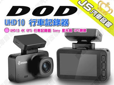 勁聲汽車音響 DOD UHD10 4K GPS 行車記錄器 Sony 星光級 GPS測速 送32G