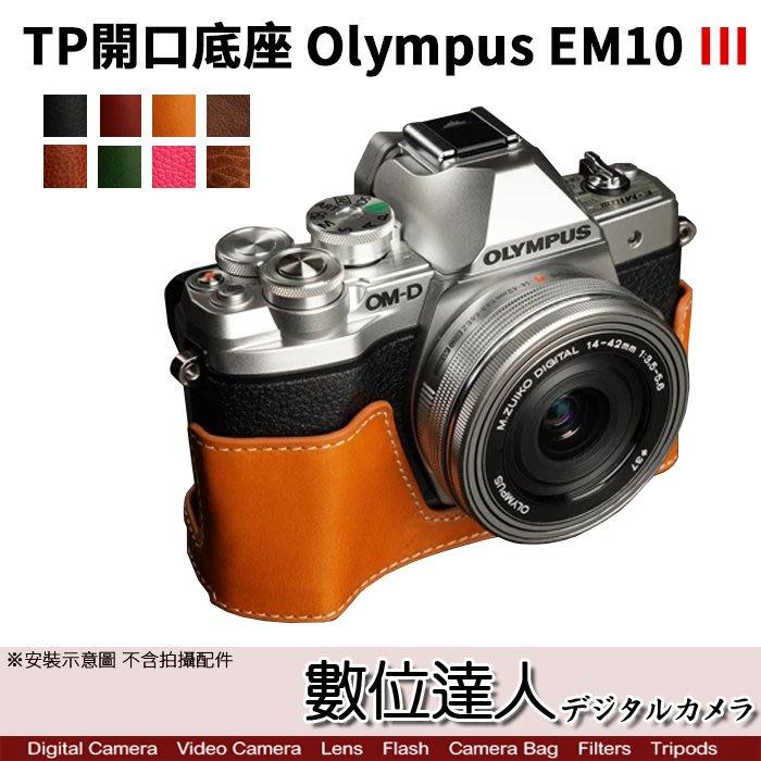 【數位達人】TP底座 手工真皮 OLYMPUS EM10M3 EM10III 甩紋皮革 相機底座 電池開孔底座