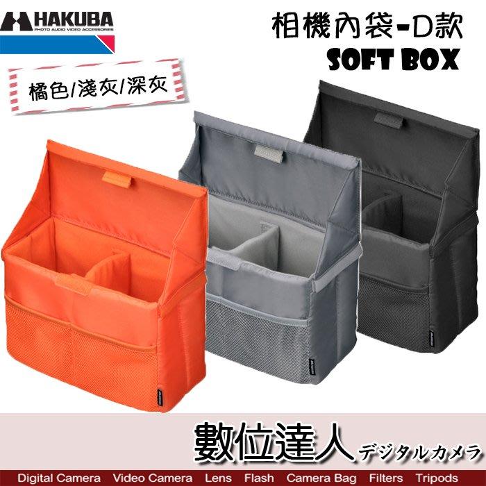 【數位達人】HAKUBA SOFT BOX 橘色/淺灰/深灰 相機內袋 D款 / 可拆式 可調整 相機包 單眼 攝影包