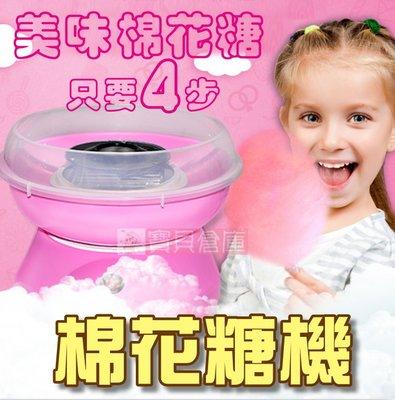 寶貝倉庫~棉花糖機~DIY電動製糖機~迷你兒童棉花糖機器~操作簡易~大人小孩都適用~生日禮品~交換禮物~送禮