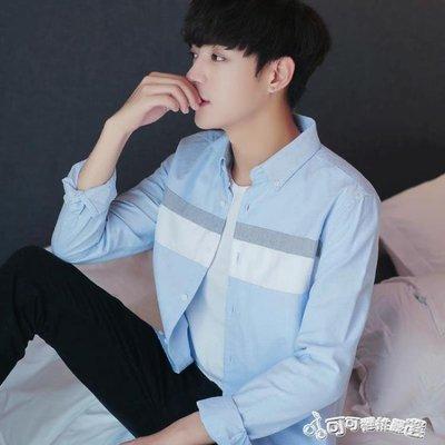 長袖襯衫 秋裝潮流男士韓版長袖襯衫韓版襯衣白色休閒寸衫百搭外套